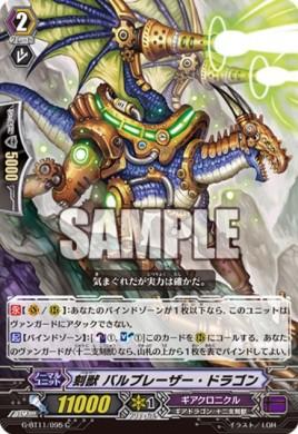 刻獣 バルブレーザー・ドラゴン【第11弾 鬼神降臨:コモン】ヴァンガード公式【20170516】今日のカード