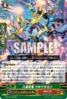 六道忍竜 ゲホウラカン【第11弾 鬼神降臨:ダブルレア】ヴァンガード公式【20170523】今日のカード