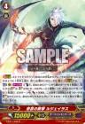 悲哀の斬撃 ルジェイラス【第11弾 鬼神降臨:レア】ヴァンガード公式【20170530】今日のカード