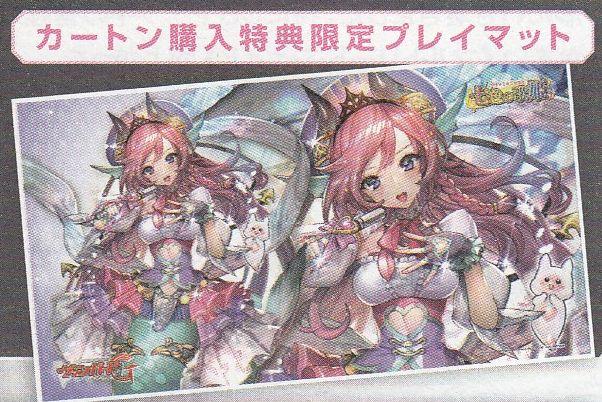 七色の歌姫 カートン特典ラバーマット(クランブースター「ヴァンガードG なないろのうたひめ」限定封入)
