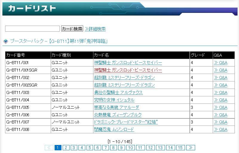 VG第11弾「鬼神降臨」&トライアルデッキ「邪眼の支配者」の全カードリスト情報が公開!
