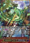 超刻龍 ミステリーフリーズ・ドラゴン【第11弾 鬼神降臨:SGR】ヴァンガードG収録カード情報