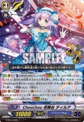 chouchou 初舞台 ティルア(ヴァンガード「歌姫の初舞台」トライアルデッキ収録)