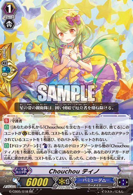 Chouchou ティノ【七色の歌姫:ダブルレア】ヴァンガードG収録カード情報