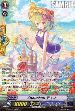 Chouchou ティノ(七色の歌姫)水着スペシャルSPパラレル