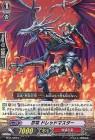 忍竜 ドレッドマスター【第12弾 竜皇覚醒:再録】ヴァンガードG収録カード情報