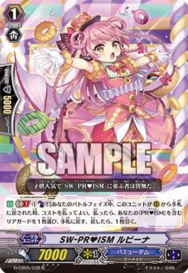 SW-PR♥ISM ルピーナ【七色の歌姫:レア】ヴァンガード公式【20170614】今日のカード