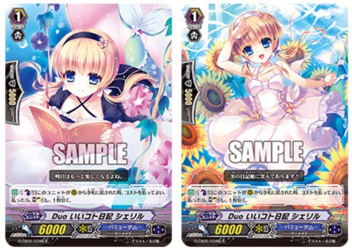 Duo いいコト日記 シェリル【七色の歌姫:再録】ヴァンガードG収録カード情報