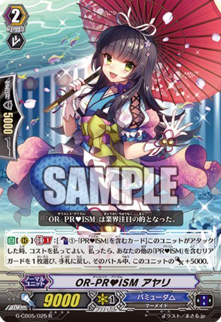 OR-PR♥ISM アヤリ【七色の歌姫:レア】ヴァンガード公式【20170623】今日のカード