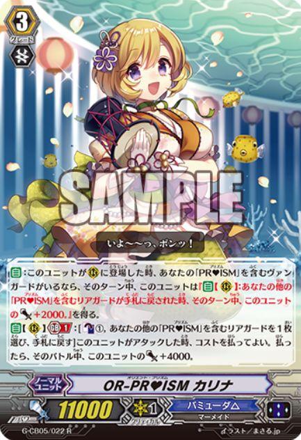 OR-PR♥ISM カリナ【七色の歌姫:レア】ヴァンガード公式【20170623】今日のカード