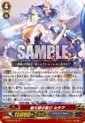 最大級の喜び ルチア【七色の歌姫:レア】ヴァンガード公式【20170628】今日のカード