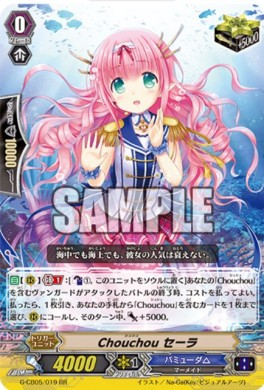 Chouchou セーラ【七色の歌姫:ダブルレア】ヴァンガード公式【20170629】今日のカード