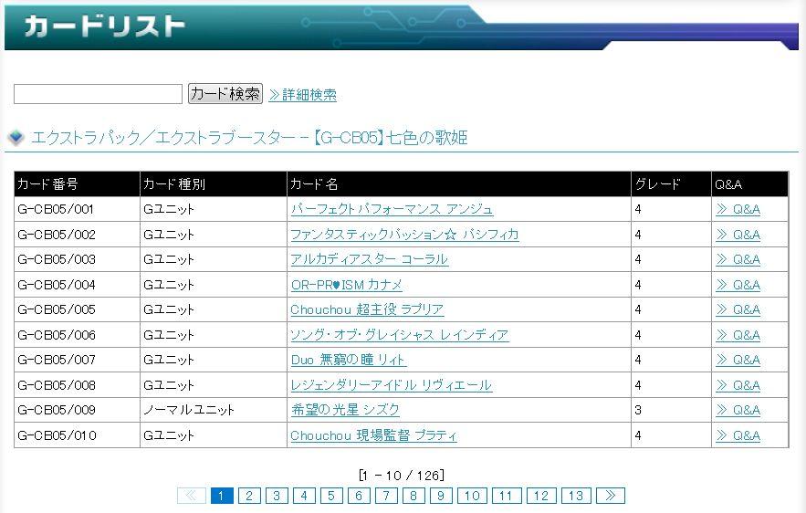 クランブースター「七色の歌姫」&トライアルデッキ「歌姫の初舞台」の全カードリスト情報が公開!