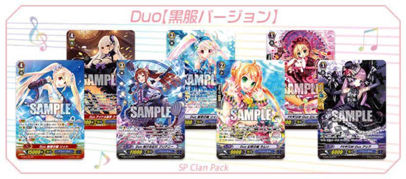 七色の歌姫「SPクランパック Duo(デュオ)」のパック封入カード情報が公開!(黒)