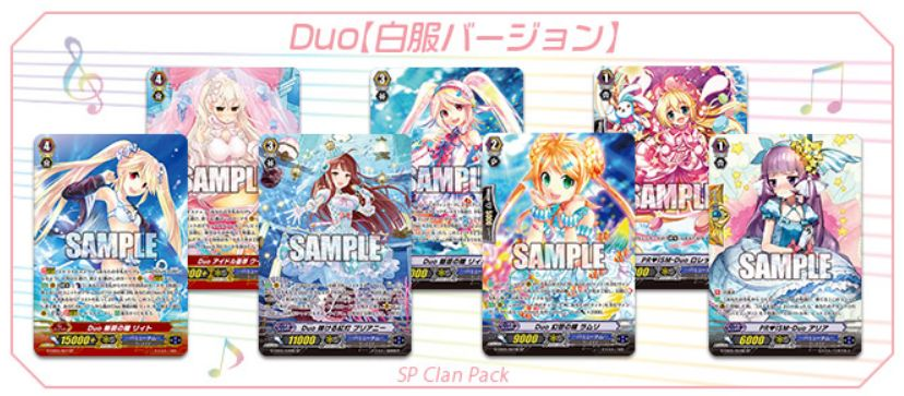 七色の歌姫「SPクランパック Duo(デュオ)」のパック封入カード情報が公開!(白)