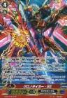 クロノタイガー・GG(ギアグレア)【第12弾 竜皇覚醒:SP】ヴァンガードG収録カード情報