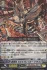 星輝兵 カオスブレイカー・ドラゴン【混沌と救世の輪舞曲:特別再録】ヴァンガードG収録カード情報(新規イラスト)