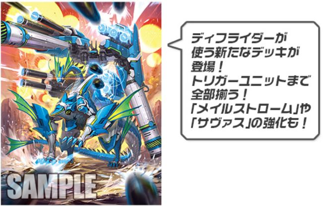 VG第13弾-究極超越「アクアフォース」の収録カード情報一覧まとめ!