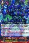大戦士 ダッドリー・ジェロニモ【第13弾 究極超越:特別再録】ヴァンガードG収録カード情報