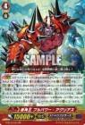 黒角王 ブルパワー・アグリアス(ヴァンガードG第13弾「究極超越」収録ダブルレアRR)
