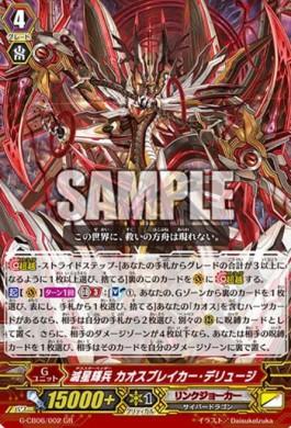 滅星輝兵 カオスブレイカー・デリュージ(クランブースター「混沌と救世の輪舞曲」収録ジェネレーションレアGR)