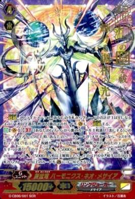 創世竜 ハーモニクス・ネオ・メサイア【混沌と救世の輪舞曲:SGR】ヴァンガードG収録カード情報