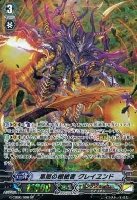 黒闇の根絶者 グレイヱンド【混沌と救世の輪舞曲:SP】ヴァンガードG収録カード情報