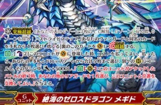 メガラニカのZR「絶海のゼロスドラゴン メギド(収録:第13弾 究極超越)」のカードテキスト