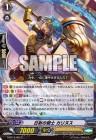 日射の騎士 カリヌス(ブースターパック第13弾【究極超越】収録コモン)
