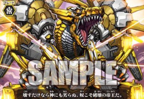 VG第13弾-究極超越「たちかぜ」の収録カード情報一覧まとめ!