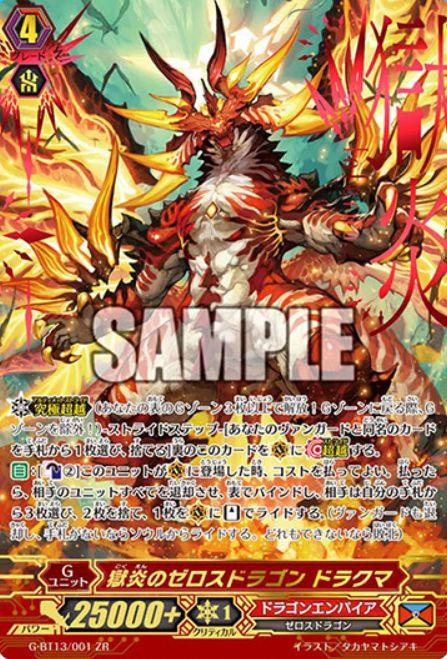 獄炎ごくえんのゼロスドラゴン ドラクマ(ヴァンガード「第13弾 究極超越」収録ゼットレアZR)