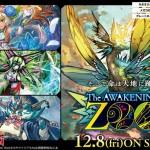 VG「The AWAKENING ZOO」の最安カートン予約在庫が復活!希少封入率のZR(ゼットレア)を確実に入手したいなら!