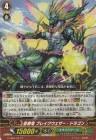聖樹竜 ブレイクウェザー・ドラゴン