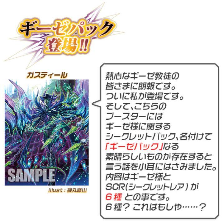 VG第14弾「竜神烈伝」ギーゼパック