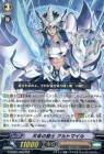 天命の騎士 アルトマイル【竜神烈伝:再録】ヴァンガードG収録カード情報