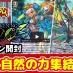 VG「The AWAKENING ZOO」のカートン(20BOX)開封動画がカードキングダムより公開!ZR(ゼットレア)の封入率は?