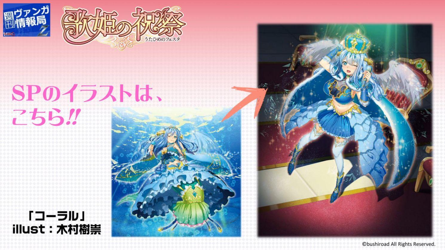歌姫の祝祭(うたひめのフェスタ)の収録SPカードサンプル