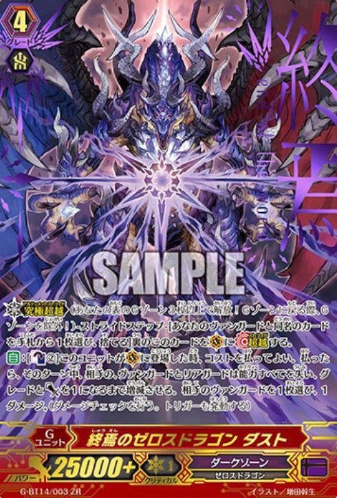終焉のゼロスドラゴン ダスト(ヴァンガード 第14弾 竜神烈伝)カード版画像