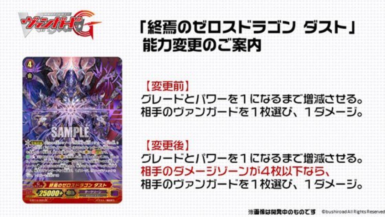 VG第14弾のZR「終焉のゼロスドラゴン ダスト」の能力変更(エラッタ)が発表!