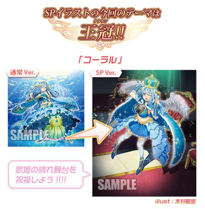 クランブースター「歌姫の祝祭」のSP(スペシャル)カードのイメージ(王冠-クラウン)