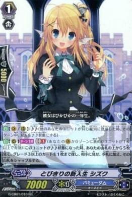 歌姫の祝祭には「とびきりの新入生 シズク」がRRR仕様で収録!歌姫の学園からの特別再録!