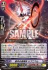 猛攻の星輝兵 ドブニウム(ヴァンガードG【The GALAXY STAR GATE】収録レア・リンクジョーカー)