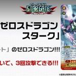 VG「The GALAXY STAR GATE」の最安カートン予約在庫が復活!