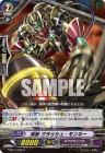 刻獣 クラッシュ・モンキー(ヴァンガードG第14弾【竜神烈伝】収録コモン・ギアクロニクル)
