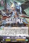 瞬きの騎士 ミーリウス(ヴァンガードG第14弾【竜神烈伝】収録コモン・ロイヤルパラディン)