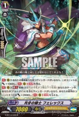 月牙の騎士 フェレックス(ヴァンガードG第14弾【竜神烈伝】収録レア・ロイヤルパラディン)
