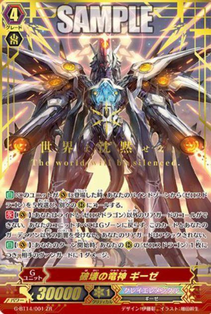 破壊の竜神 ギーゼ(ヴァンガードG第14弾【竜神烈伝】収録ゼットレアZR・クレイエレメンタル)