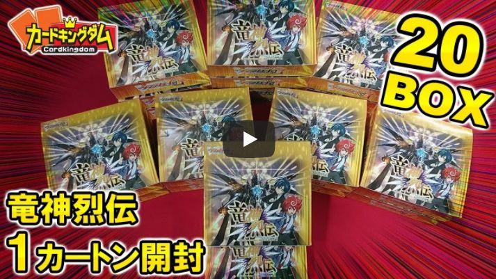 カードキングダムより「竜神烈伝」のカートン(20BOX)開封動画が公開!ギーゼパック(SCR)は出現するのか!?