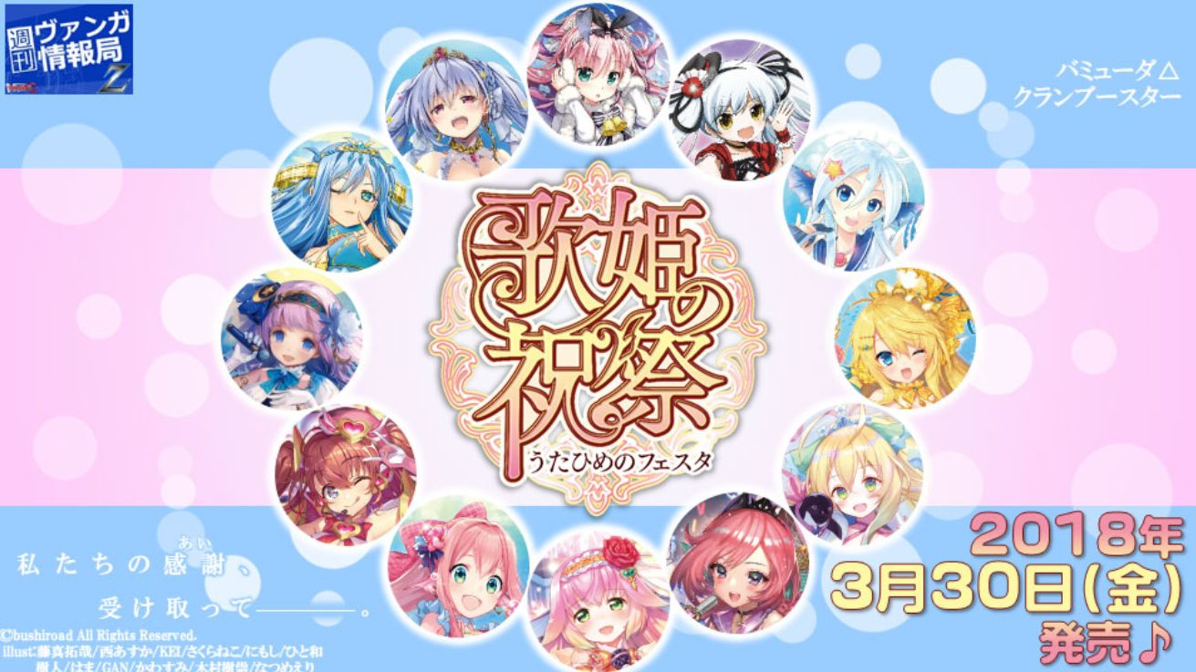 ヴァンガードG「クランブースター 歌姫の祝祭」のCM動画がYouTube「ヴァンガード ch」にて公開!