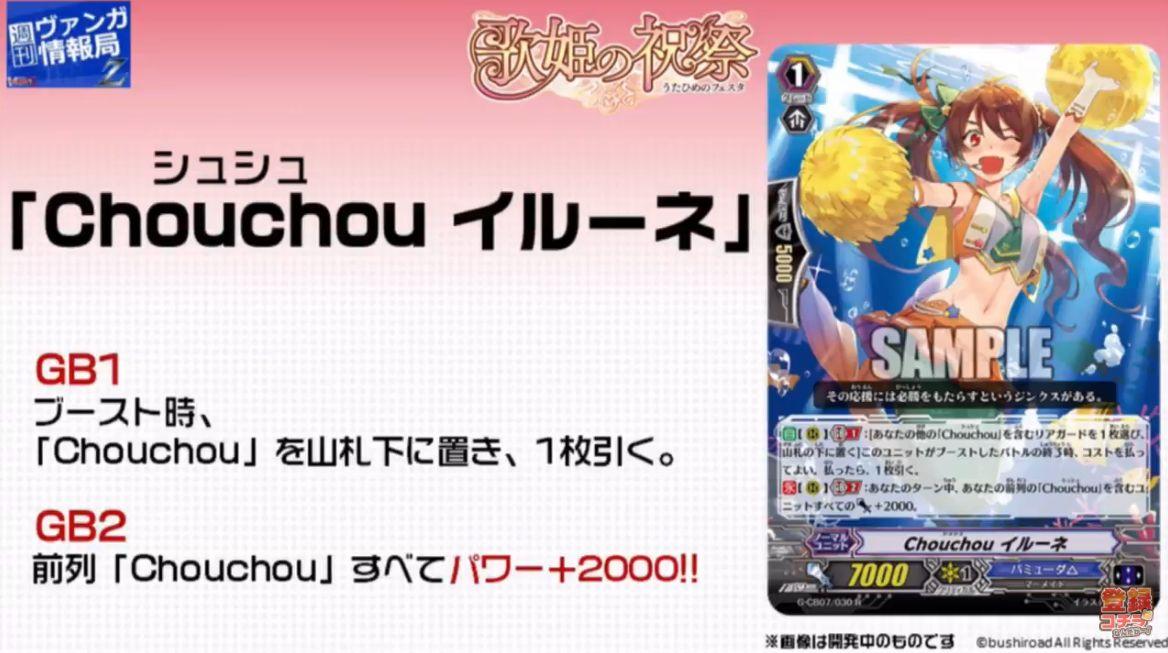 Chouchou イルーネ(週刊ヴァンガ情報局)